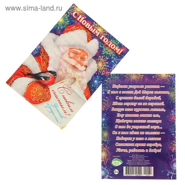 """Почтовая карточка """"С Новым Годом!"""" Дед Мороз, снегирь"""