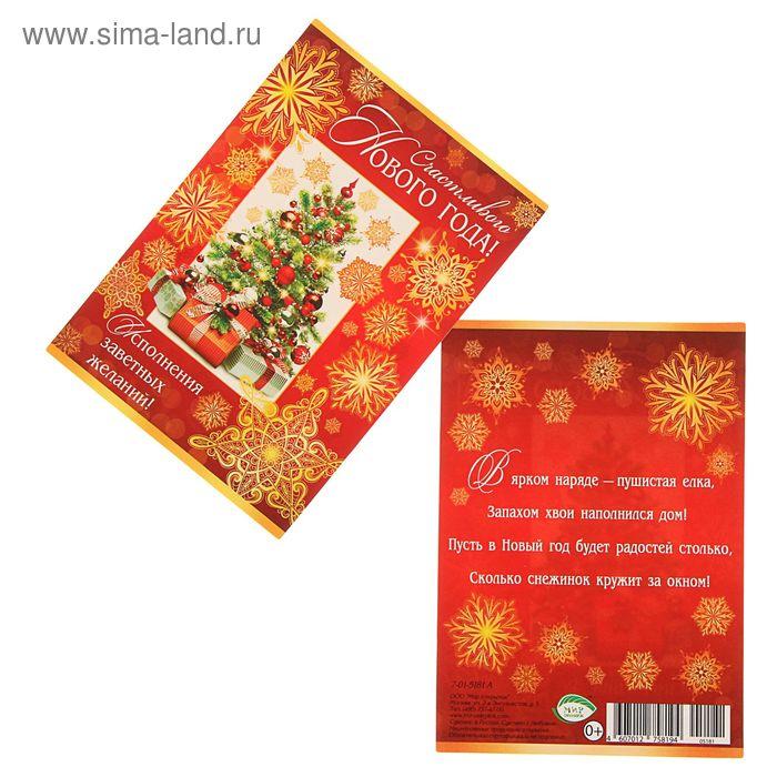 """Почтовая карточка """"Счастливого Нового Года!"""" Красный фон, елка"""