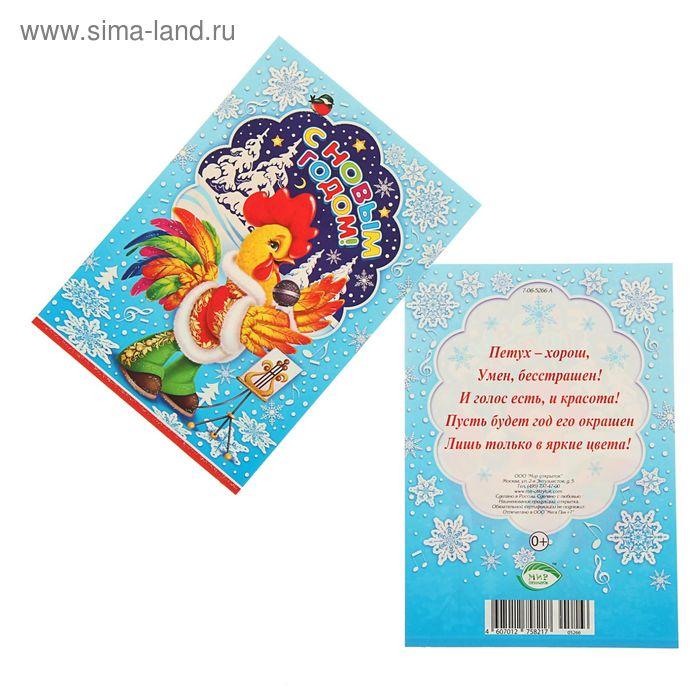 """Почтовая карточка """"С Новым Годом!"""" Петух, синий фон"""