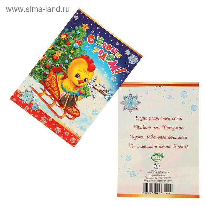 """Почтовая карточка """"С Новым Годом!"""" Птенец, сани"""