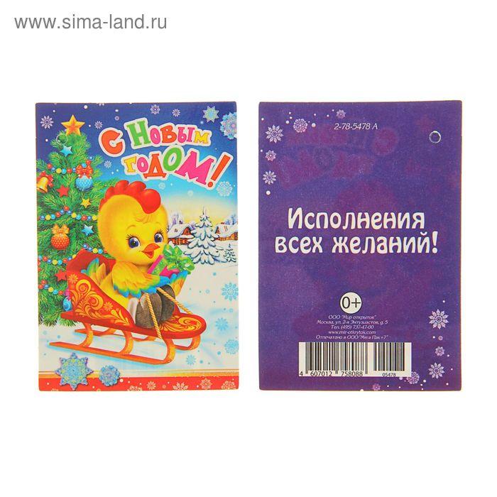 """Открытка-мини """"С Новым Годом!"""" Птенец, сани"""