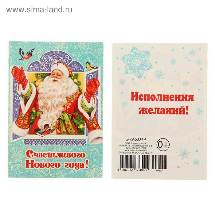 """Открытка-мини """"Счастливого Нового Года!"""" Дед Мороз, снегири"""