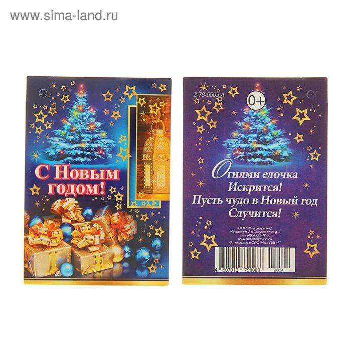 """Открытка-мини """"С Новым Годом!"""" Подарки, синий фон"""