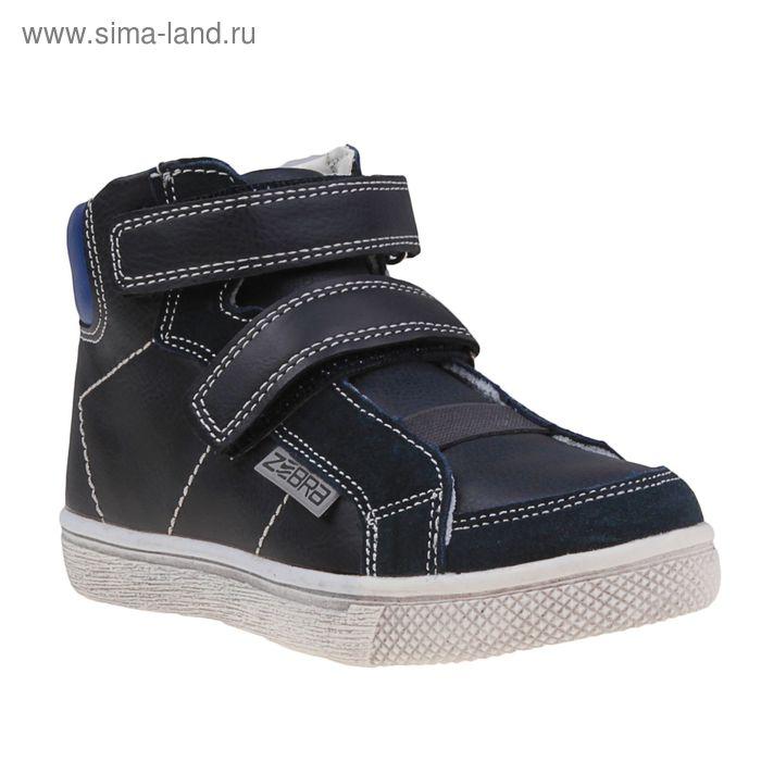 Ботинки дошкольные Зебра арт. 10832-5 (синий) (р. 28)