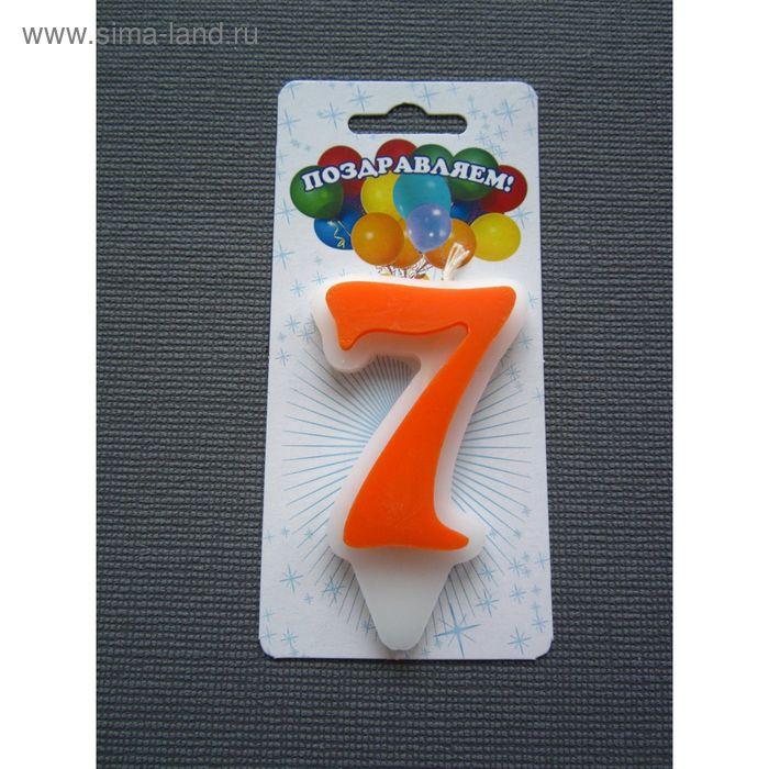 """Свеча для торта Волна цифра """"7"""" оранжевая большая"""