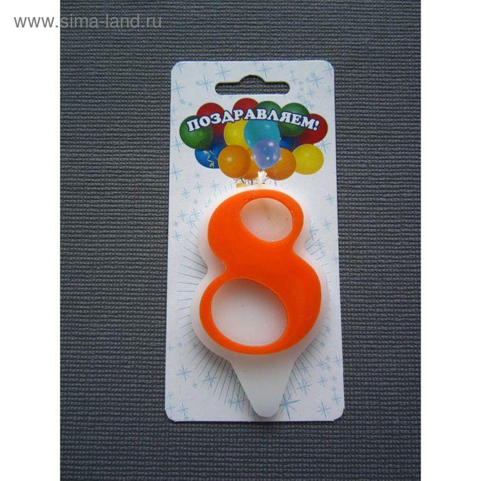 """Свеча для торта Волна цифра """"8"""" оранжевая большая"""