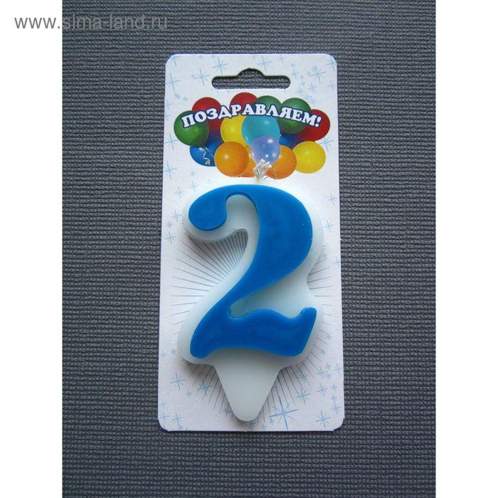 """Свеча для торта """"Волна"""" цифра синяя """"2"""", большая"""