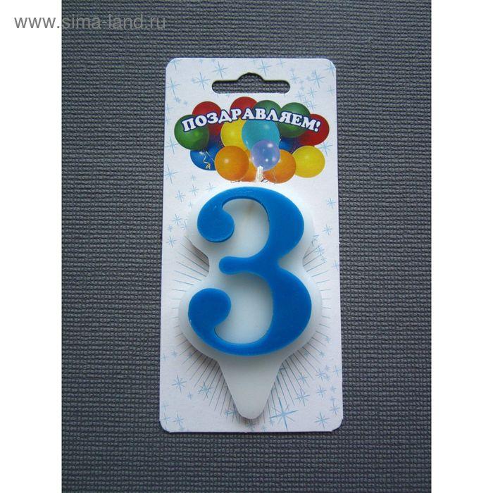 """Свеча для торта """"Волна"""" цифра синяя """"3"""", большая"""