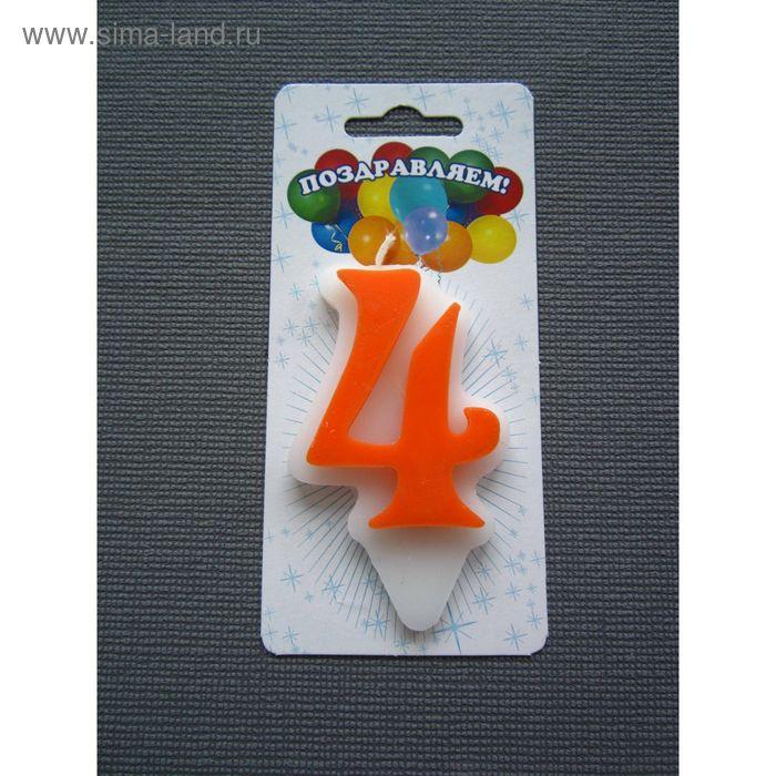 """Свеча для торта Волна цифра """"4"""" оранжевая большая"""