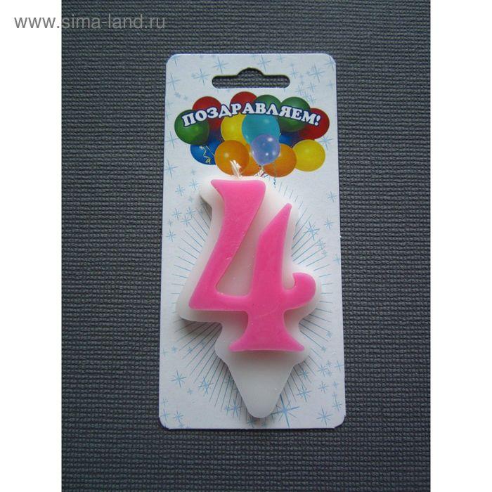 """Свеча для торта цифра """"Волна"""" розовая """"4"""", большая"""