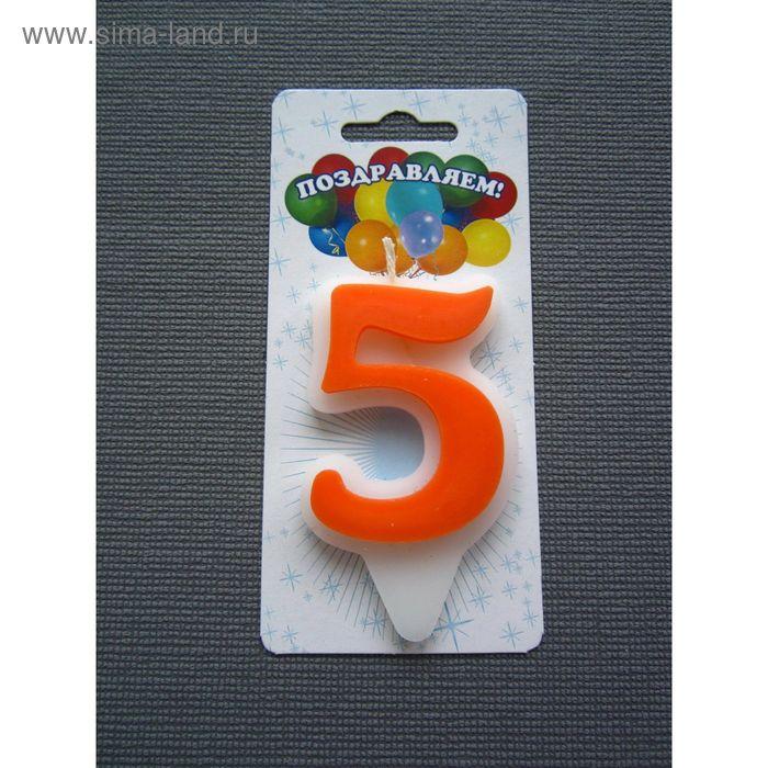 """Свеча для торта Волна цифра оранжевая """"5"""" большая"""