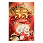 "Плакат ""С Юбилеем 55"""