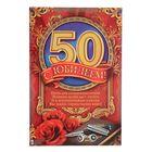 "Плакат ""С Юбилеем 50!"""