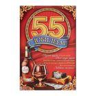 "Плакат ""С Юбилеем 55!"""