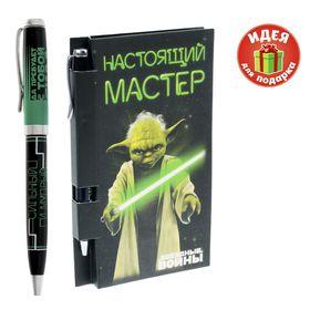 """Ручка металл с блоком для записей """"Настоящий мастер"""", Звездные войны"""