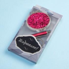 Набор подарочный 3в1 в коробке (ручка+брелок-сердце+зеркало круг) 15,5х9х1,8 см Ош