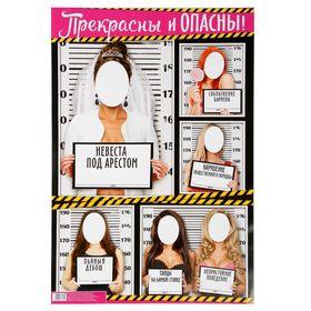 """Плакат для девичника """"Прекрасны и опасны"""""""