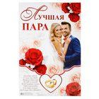 """Плакат для выкупа """"Лучшая пара"""""""