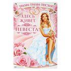 """Плакат для выкупа """"Тили-тили-тесто! Здесь живет невеста!"""""""