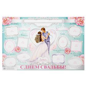 """Плакат свадебный для фото """"Наша свадьба"""""""