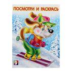 Раскраска ПиР. Щенок на лыжах