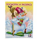 Раскраска ПиР. Снеговик-лыжник
