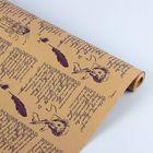 """Бумага упаковочная крафт """"Пушкин"""" фиолетовый на коричневом, 70 см х 8,5 м"""