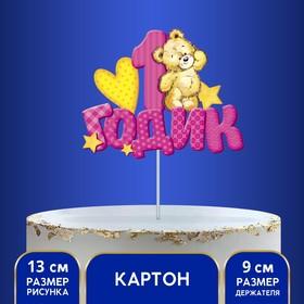 """Топпер в торт """"1 годик""""малышка"""