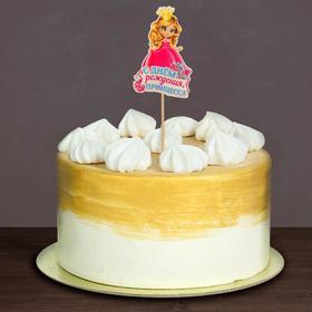 """Топпер в торт """"С Днем Рождения, Принцесса"""""""