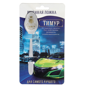 """Ложка подарочная на открытке """"Тимур"""""""