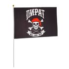 "Флаг пирата ""Йо-хо-хо"", 30 х 45 см + флагшток"