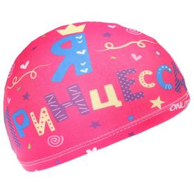 Шапочка для плавания ONLITOP, детская 'Я Принцесса', текстиль Ош