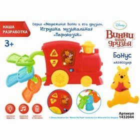 Игрушка музыкальная «Паровозик», Медвежонок Винни и его друзья, световые и звуковые эффекты, работает от батареек, БОНУС — аксессуар