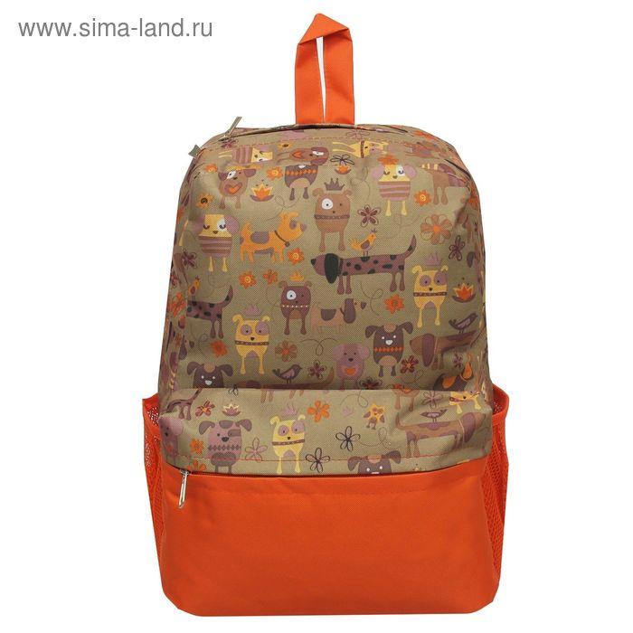 """Рюкзак молодёжный на молнии """"Собаки"""", 1 отдел, 2 наружных и 2 боковых кармана, оранжевый"""