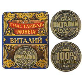 """Монета """"Виталий"""""""