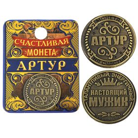 "Монета ""Артур"""