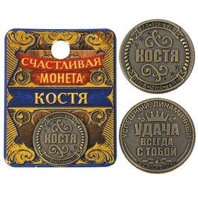 "Монета ""Костя"""