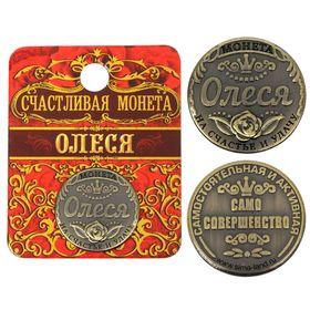 """Монета """"Олеся"""""""