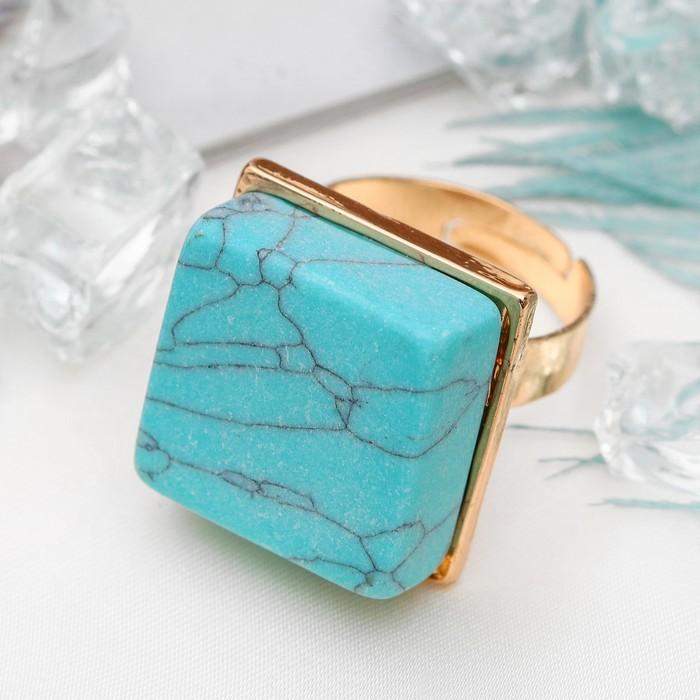"""Кольцо """"Натурель"""" бирюза, квадрат, цвет голубой в золоте, безразмерное"""