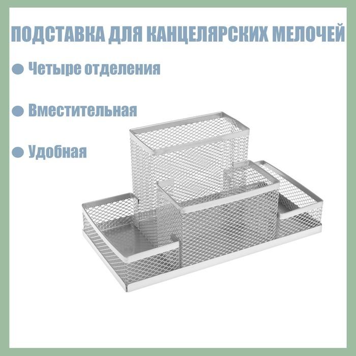 Подставка для канцелярских мелочей 4 отделения сетка металл серая 548710