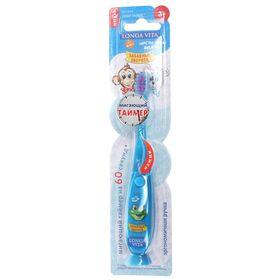 Зубная щетка детская Longa Vita 'Забавные Зверята' F-57D, мигающая c присоской, голубая Ош