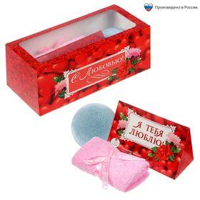 Набор в подарочной коробочке 'С любовью': соль 150 г (роза), бурлящий шар (лаванда), полотенце (20х20) Ош