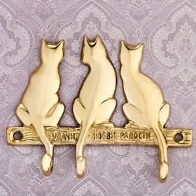 """Ключница три кота """"Удачи, любви, радости"""" 10,3 х 8,3 см"""