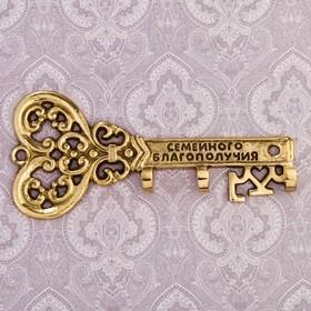 "Ключница ключ ""Семейного благополучия"""