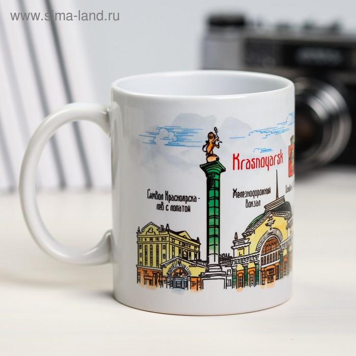 """Кружка с сублимацией  """"Красноярск"""", 300 мл"""