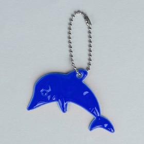 Светоотражающий элемент 'Дельфин', 7*5,2см , цвет синий Ош