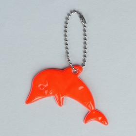 Светоотражающий элемент 'Дельфин', 7*5,2см , цвет оранжевый Ош