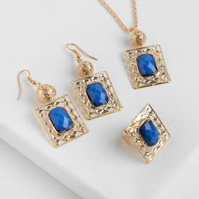 Гарнитур 3 предмета: серьги, кулон, кольцо '1000 и 1 ночь', прямоугольник, цвет синий Ош