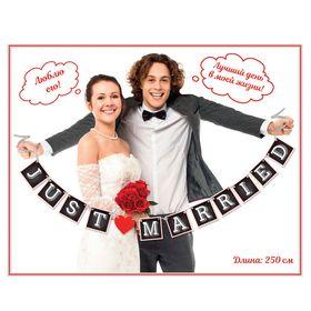 """Фотобутафория на ленте """"Just married"""""""