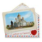 "Магнит в форме конверта ""Саранск"""